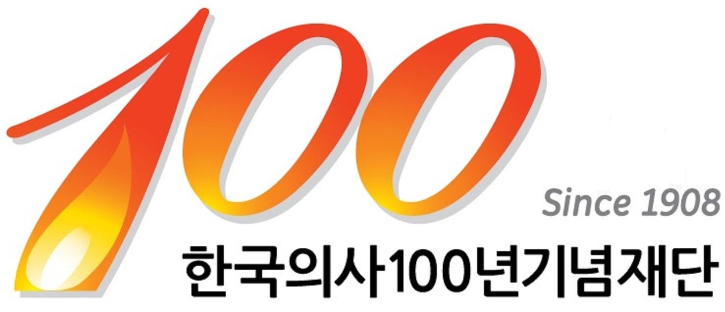 한국의사100년기념재단
